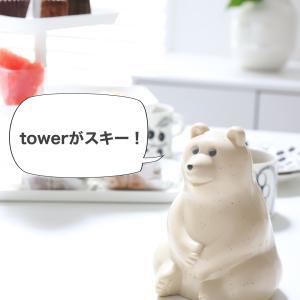 【tower】おうちで安くて簡単に!本格的なティータイム♡