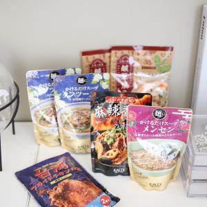 【100円カレー】ダイソーの超手抜きランチと楽天マラソンポチ