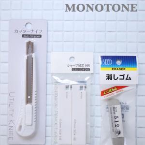 【セリア】モノトーン好きさん必見!!見惚れる文具、集めました。