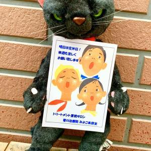 """明日9日は定休日ですヾ(๑╹◡╹)ノ"""""""