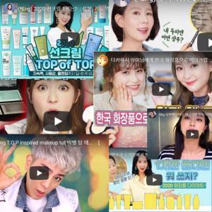 韓国のビューティー・ユーチューバーならこの人たちがお勧めです!!
