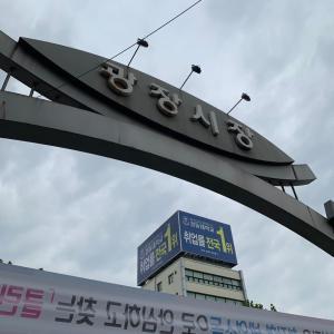 ルポ『広場市場は今!?』韓国の광장시장に行ってみました。