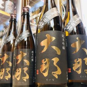 ふるさとのお酒を心ゆくまでご堪能ください・・・★栃木県・大那