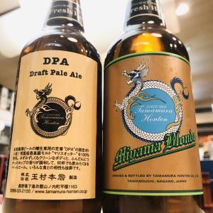 志賀高原ビールシリーズに2種類加わりました♪
