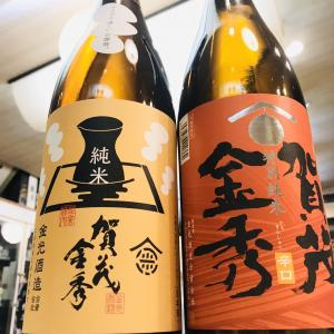 冬限定するすると優しいお燗酒。広島県・賀茂金秀
