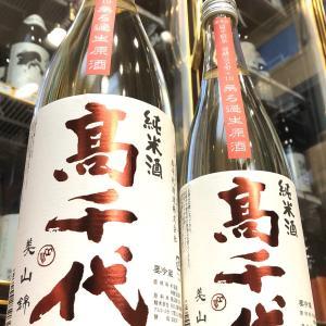 キレのある超辛口純米酒が呑みたーい!新潟県・高千代