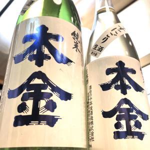 長野県の魅力が詰め込まれたお酒♪長野県・本金