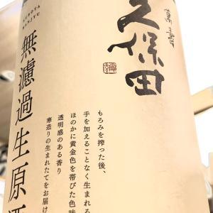 プレミアムライン「久保田 萬寿」から新商品が入荷☆彡新潟県・久保田