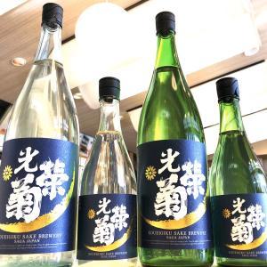 美味しい日本酒の世界へようこそ~☆彡佐賀県・光栄菊(こうえいぎく)月影