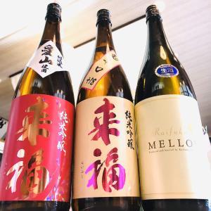 来福酒造が送る3種類入荷しました・・★茨城県・来福