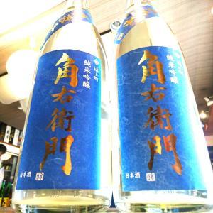 爽やかなラベルが目印の「角右衛門」の新酒が入荷しました♪秋田県・角右衛門