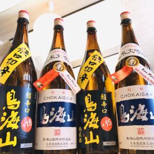 地元の人々はもちろん国内外の日本酒好きの方にもに愛されています♪秋田県・鳥海山