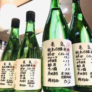 白ワインのような味わいに手書き風ラベルが印象的!高知県・亀泉