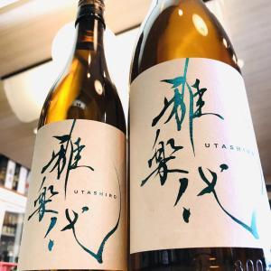 夏季限定酒~日和~が好評発売中です♪新潟県・雅楽代