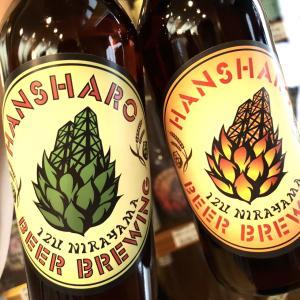親しみやすも新しいビール!!静岡県・反射炉ビヤ