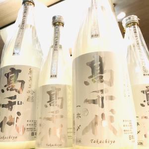 ピチピチとした爽やかな泡がこの夏キラキラと弾けます♪新潟県・高千代