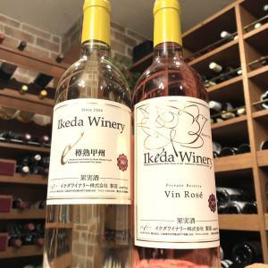 ワイン2種類をご紹介します☆山梨県・イケダワイナリー