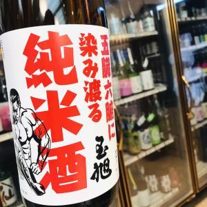 五臓六腑に染み渡る純米酒が好評販売中♪富山県・玉旭