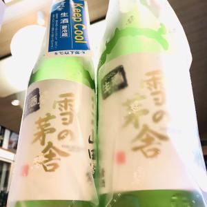 純米吟醸山田穂が超数量限定入荷しました★秋田県・雪の芽舎