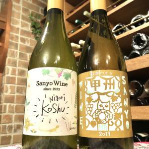 《サンヨーワイン》が2種類入荷いたしました✨山梨県・三養醸造