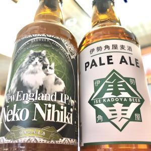 クラフトビール2種類が入荷☆三重県・伊勢角屋ビール