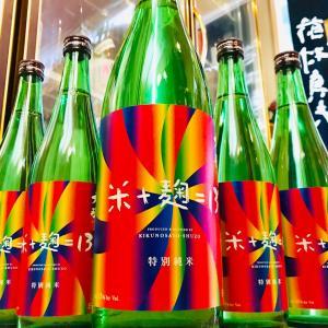 色鮮やかなラベルのお酒で今宵は乾杯しませんか?栃木県・大那