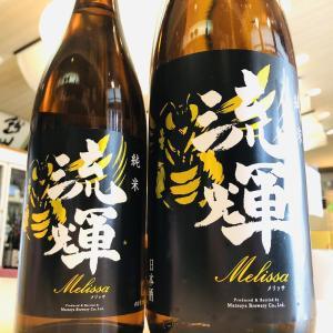 """""""蜜蜂""""をイメージした癒やしの味わいの純米酒入荷!群馬県・流輝"""