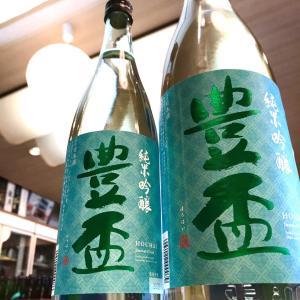 豊盃の新しい夏酒!青森県・豊盃