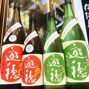 太陽の暑さにも負けない夏のスタミナ食におすすめの食中酒♪石川県・遊穂