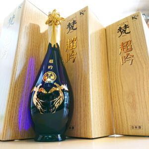 梵の中の梵、究極の純米大吟醸『超吟』大好評販売中!福井県・梵