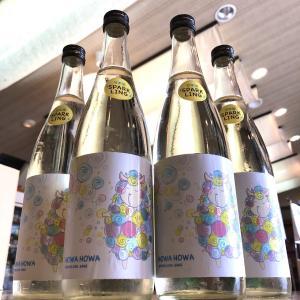 キュートなスパークリング日本酒が入荷☆栃木県・外池酒造