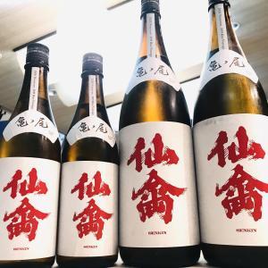未来を見据えた完全ドメーヌ化でワインファンや女性層にも大人気!栃木県・仙禽