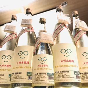 今年のオマケはアマビエデザインのメガネ拭き!宮城県・萩の鶴