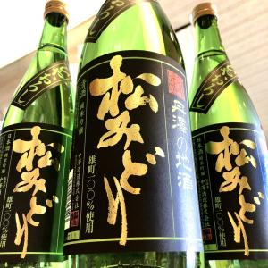 純米吟醸ひやおろしが好評発売中♬神奈川県・松みどり