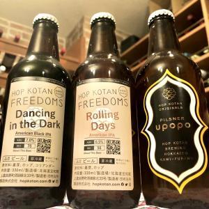 クラフトビール3種類入荷致しました♬北海道・忽布古丹醸造