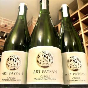 新登場のワインをご紹介します☆岩手県・アールペイザンワイナリー
