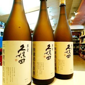 冬限定の『萬寿』がリリースされました!新潟県・久保田