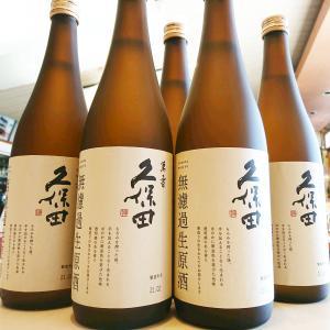 冬限定の『萬寿』が好評販売中です☆新潟県・久保田