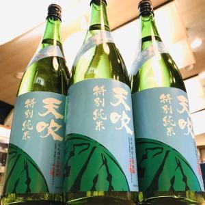 夏に恋する特別純米が好評発売中です!佐賀県・天吹