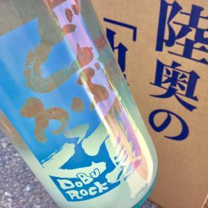 シュワっ♪シュワっ♪はじける大人気の夏どぶろっくが始まりました♪青森県・陸奥八仙