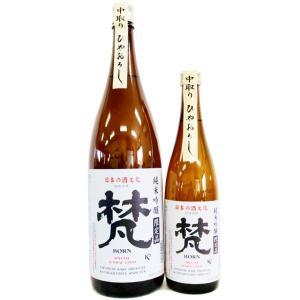冷でも燗でも愉しめる『純米吟醸 中取り ひやおろし』☆福井県・梵