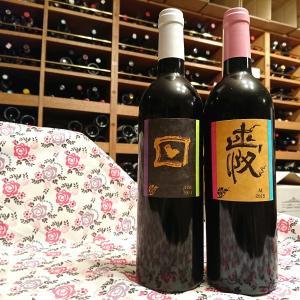 山葡萄で造った生成りワイン♪レスカルゴ(新潟県)