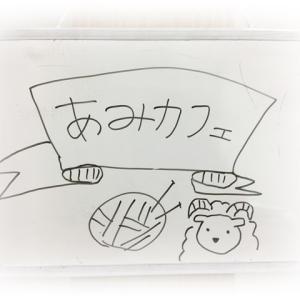 あみカフェ