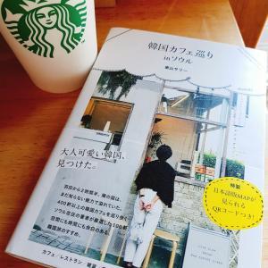 東山サリーさんの『韓国カフェ巡りinソウル』(*´∇`)