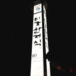 【이조한정식】慶州☆韓屋で韓定食(*´∇`)