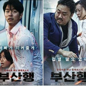 【映画『반도』】韓国ゾンビの瞬足ぶりに毎度驚きますわ(*´∇`)