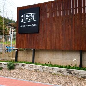 【ROOT PLANT】緑に癒される穴場のガーデニングカフェ(´∀`*)
