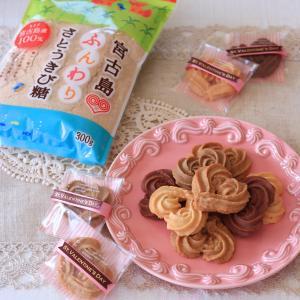 【レシピ】さとうきび糖で作る♪ サブレ・ヴィエノワ・ヴァリエ