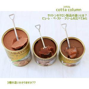 【cottaコラム】サバトンのマロン製品の違いとは?ピューレ・ペースト・クリームを比べてみた