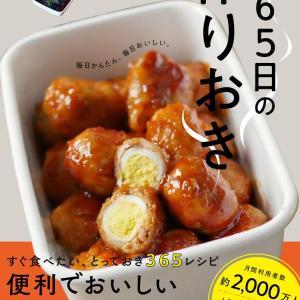macaroniレシピ本「365日の作りおき」レシピを掲載していただきました♪